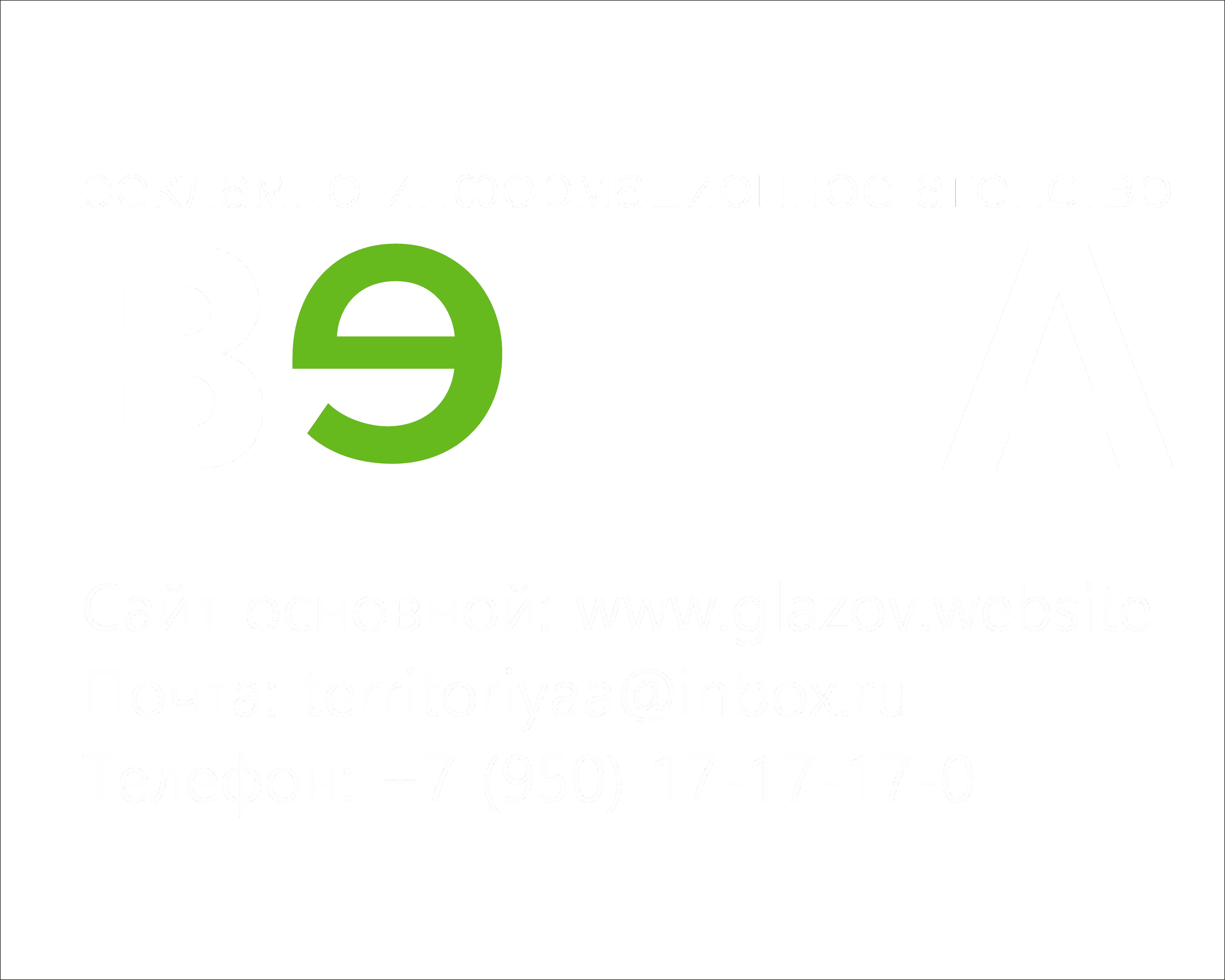 Рекламно-информационное агентство Вэнта г. Глазов